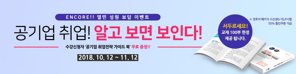 마이페이지_상단배너_10월-이벤트_상세페이지.png