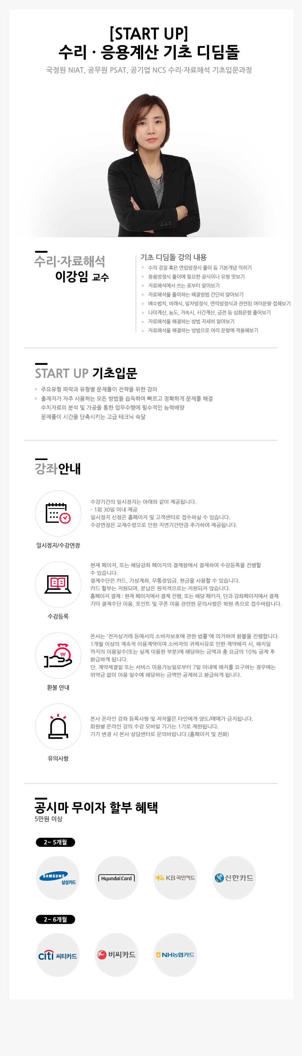 온라인_하단_이강임(기초수리).png