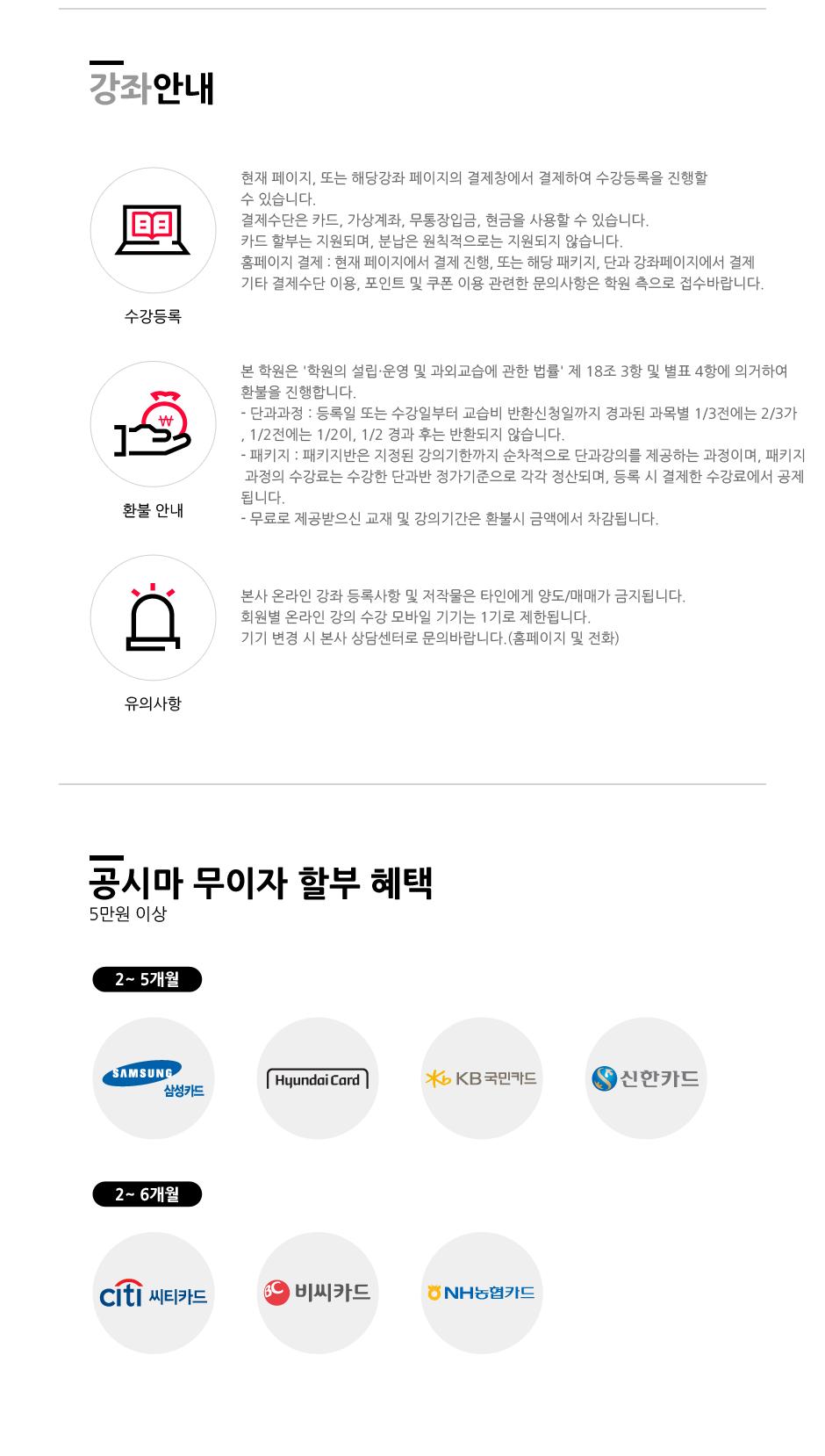 학원_상세페이지-패키지-하단_기본.png